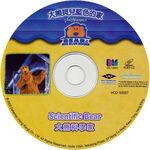 Bear vcd disc