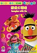 Playwithmesesameimaginewithmehongkongdvd