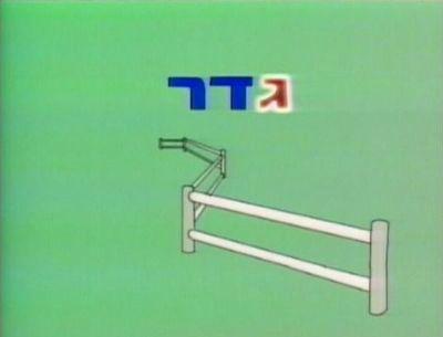 File:Telaviv.letter2.jpg