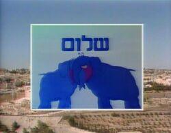 Shalom1-Closing