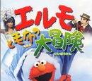 Erumo to mōfu no dai bōken