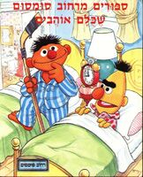 The sesame street bedtime storybook hebrew