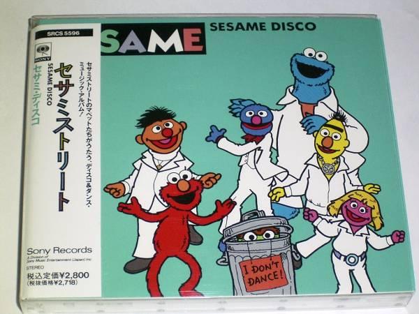File:SesameDiscoCD.jpg