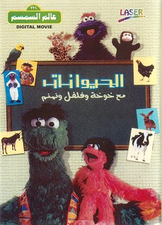 File:Alamsimsim animals.jpg