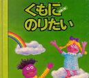 Sesame Street books (Libre Inc.)