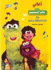 File:Alamsimsim songs.jpg