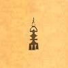 Sil-shamanamulet
