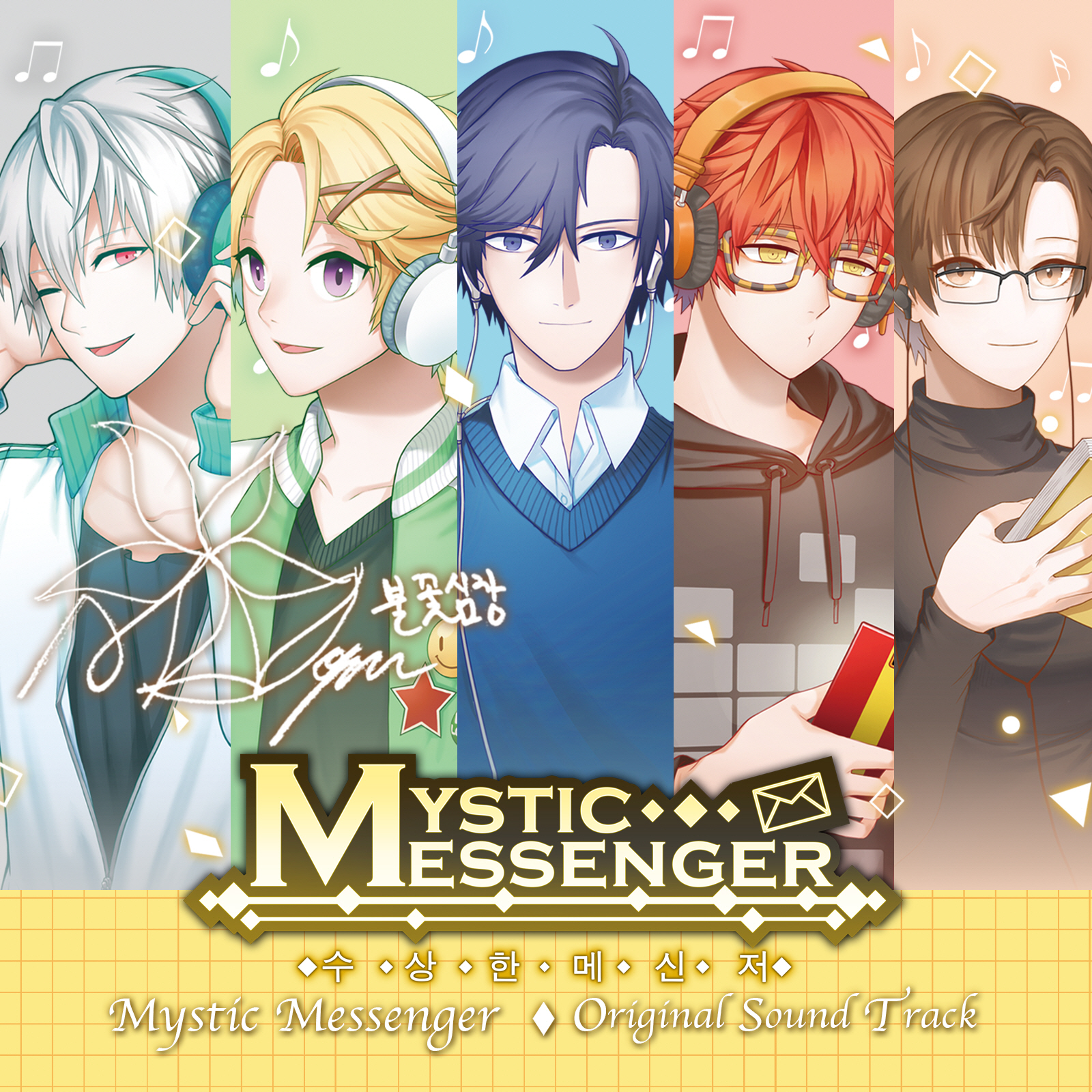 Mysterious Messenger Mystic Messenger Wiki Fandom Powered By Wikia