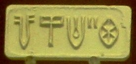 File:Indus seal impression.jpg