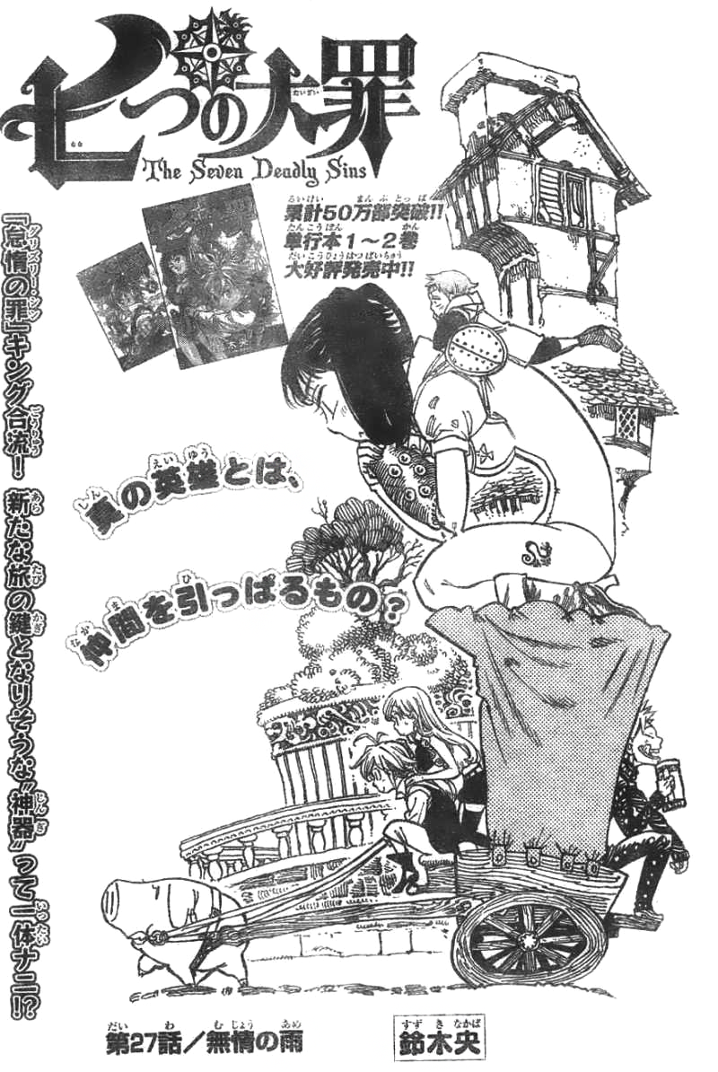 Vaizel fight festival arc nanatsu no taizai wiki - Nanatsu no taizai wiki ...