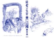 Volume 1 Inside Cover