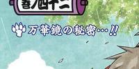 The Secret of the Mangekyō…!! (volume)