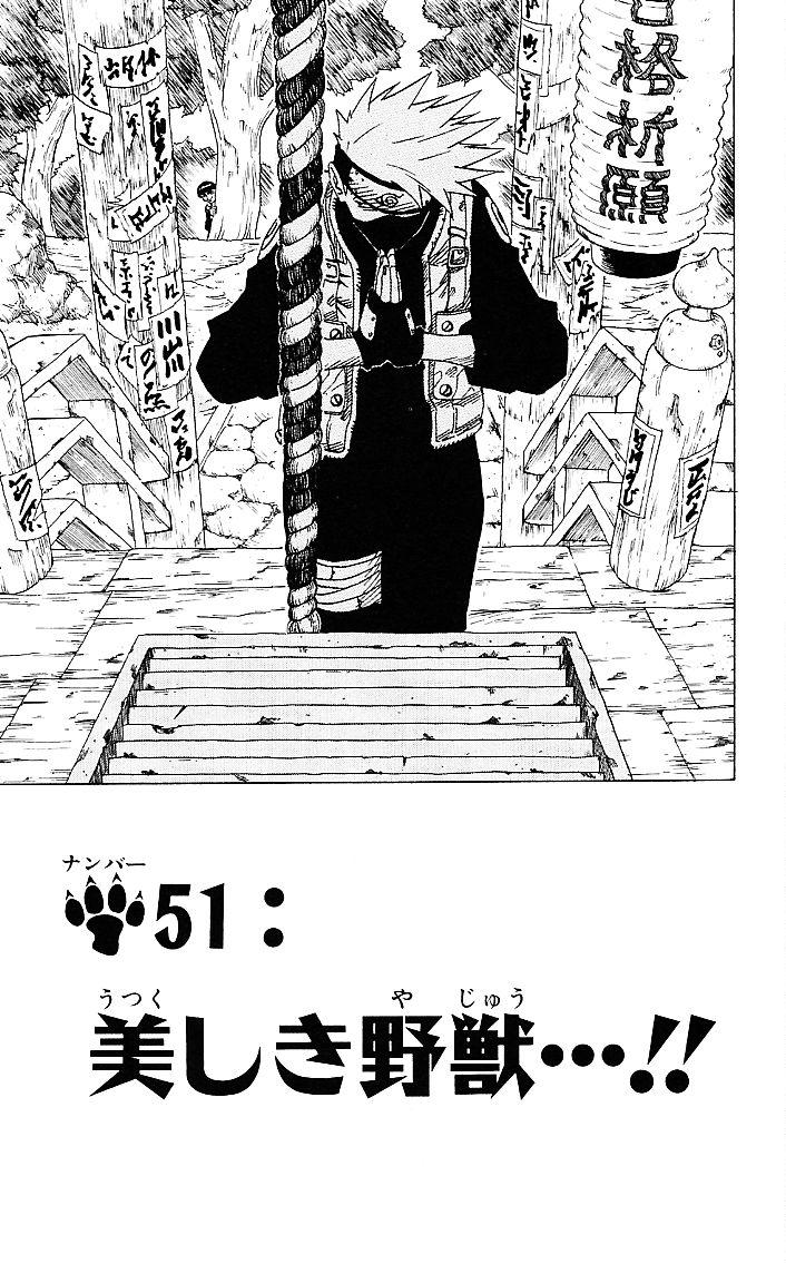 Berkas:Chapter 051.jpg