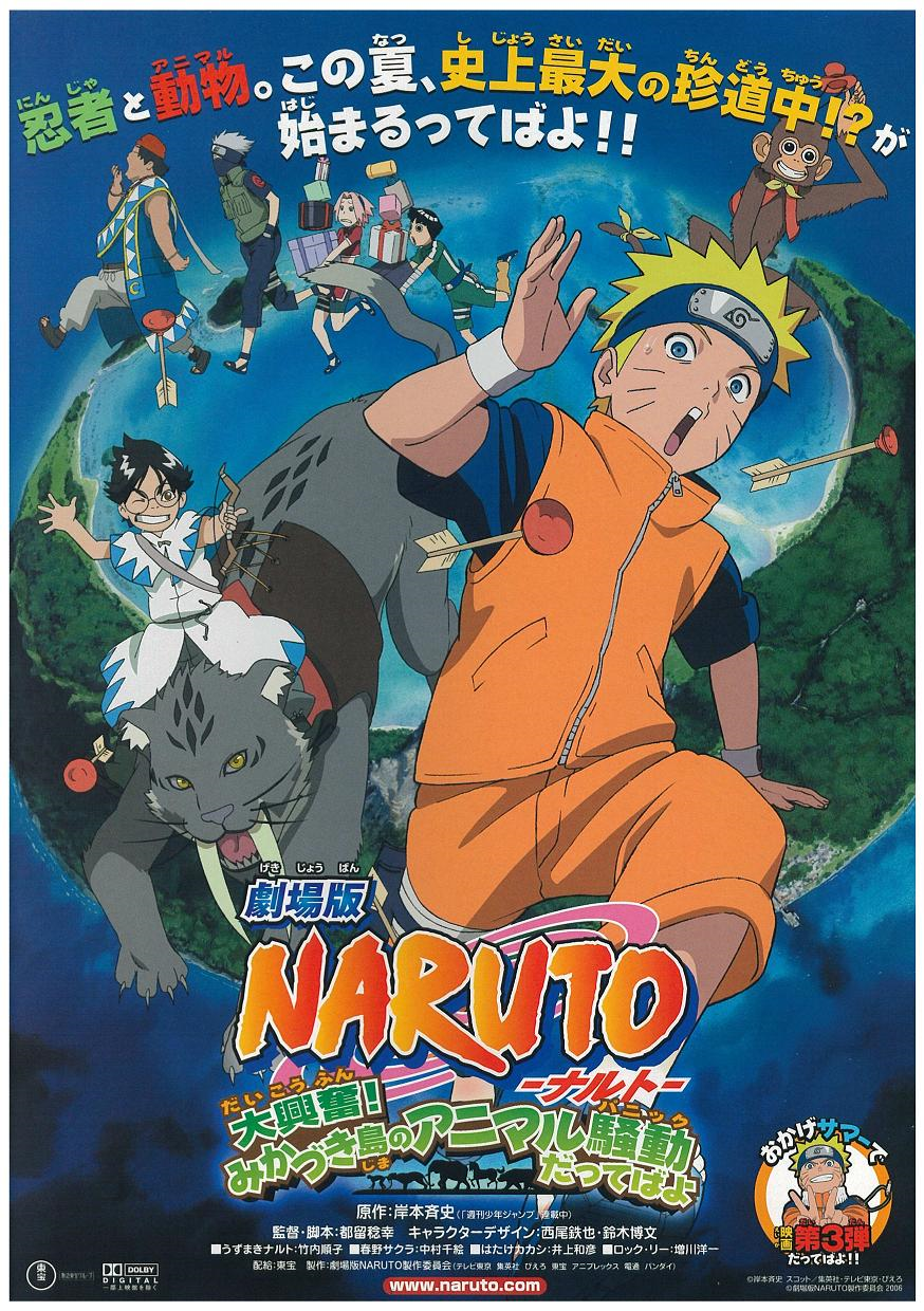 Naruto : Guardians of the Crescent Moon Kingdom (2006)