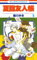 Natsume Yuujinchou Volume 5 Cover
