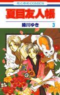 Natsume Yuujinchou Volume 3 Cover