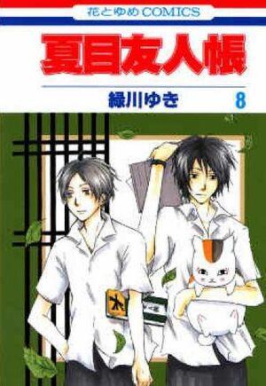 Natsume Yuujinchou Volume 8 Cover
