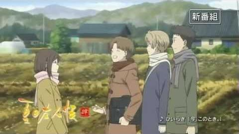 Natsume Yuujinchou Shi - PV Trailer