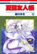 Natsume Yuujinchou Volume 10 Cover