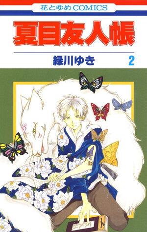 Natsume Yuujinchou Volume 2 Cover