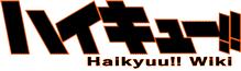 Haikyuu-wordmark