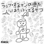Rapsuruman no Kyoku ga Ippai Haitteru Yatsu