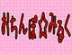 Kurumiponchio