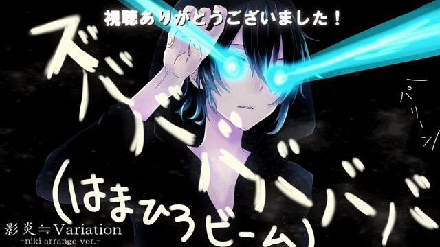 File:Hamahiro Variation.png
