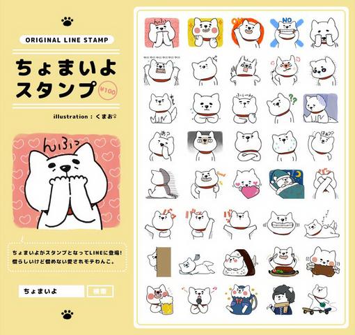 File:Chomaiyo LINE Stamp.png