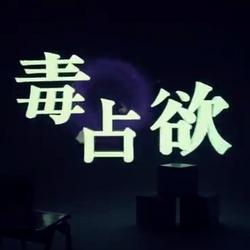 Dokusenyoku