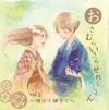 Osamuraisan Collection Vol.3 ~ Utahite Hikite ~