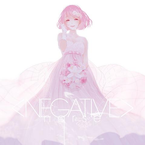 File:Nqrse-NEGATIVE.png