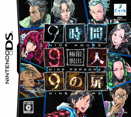 File:999JapanArtbox.jpg