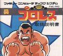 Pro Wrestling - Famicom Wrestling Association