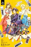 Noragami Shuuishuu Cover