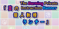 The Blazing Private Lesson Runner