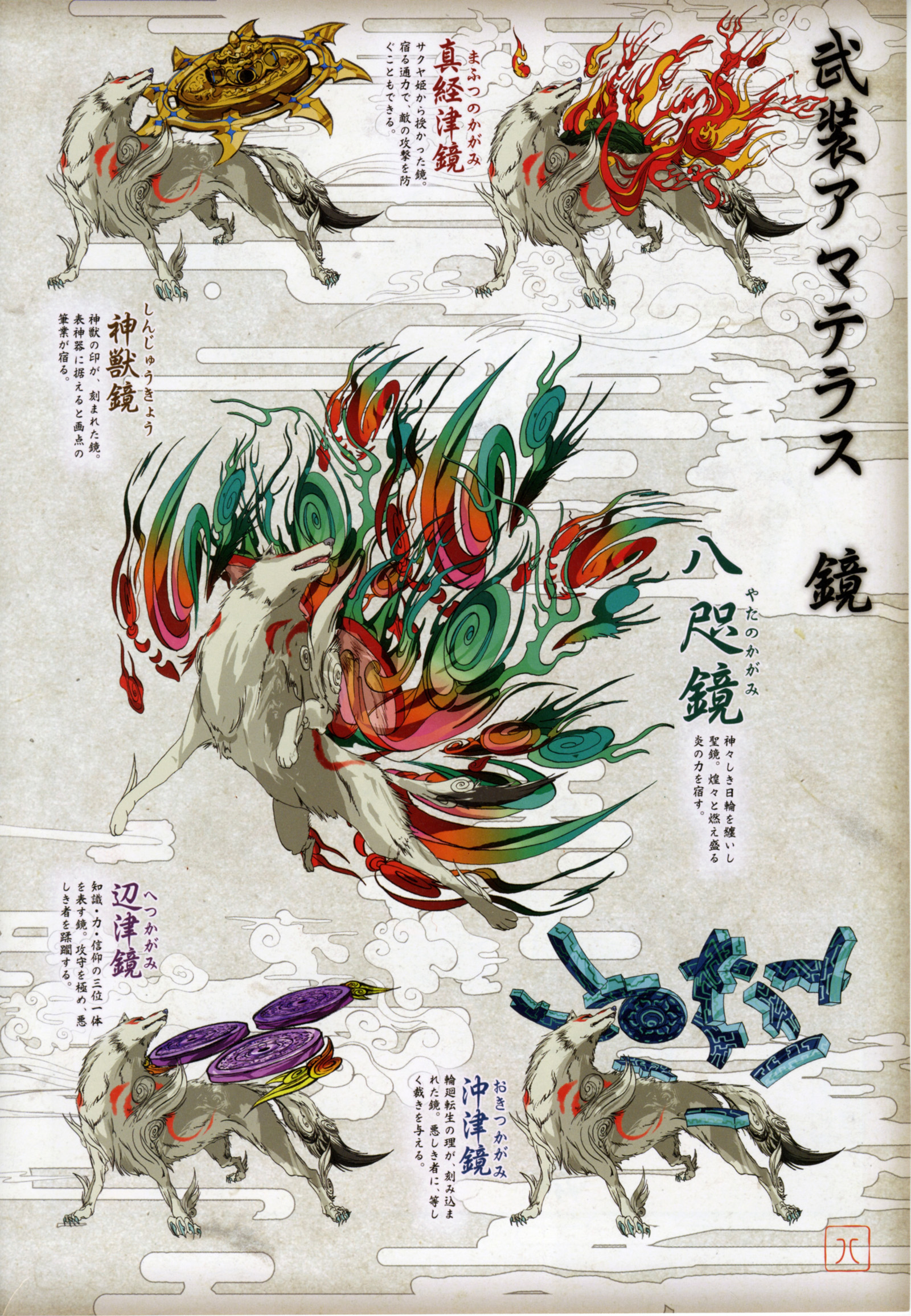 Reflector Okami Wiki Fandom Powered By Wikia