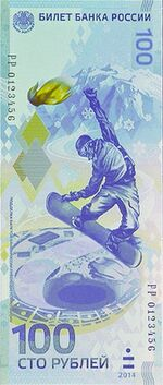 100 Olympic rubles