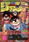 Shonen Jump 2006 Issue 42