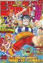 Shonen Jump 2001 Issue 33.png