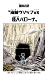 Chapter 465 Colored.png