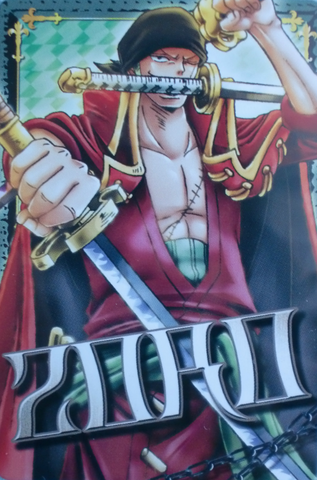 File:Zoro-Z-Carddass.png