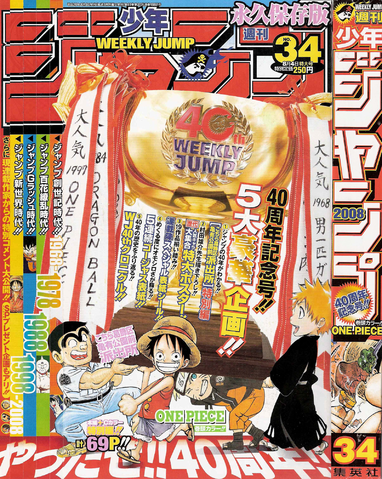 File:Shonen Jump 2008 Issue 34 40th Anniversary Main.png