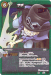 Sabo Miracle Battle Carddass 19-85 SR.png