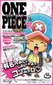 One Piece Spa Tony Tony Chopper.png