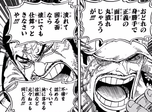 File:Sakazuki argues with Fujitora.png