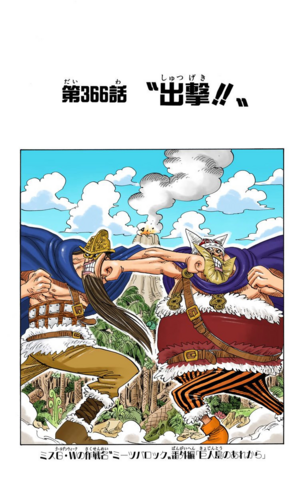 File:Chapter 366 Colored.png