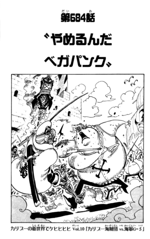 File:Chapter 684.png
