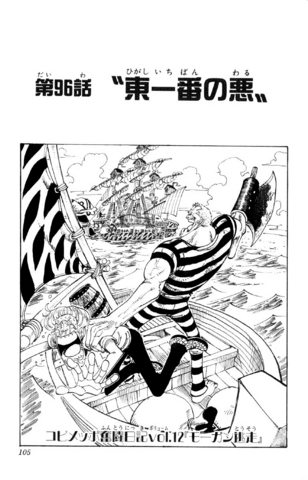 File:Chapter 96.png