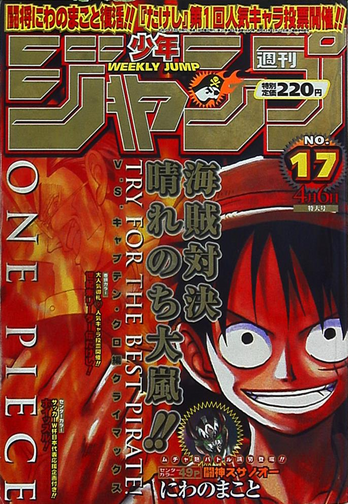 File:Shonen Jump 1998 Issue 17.png